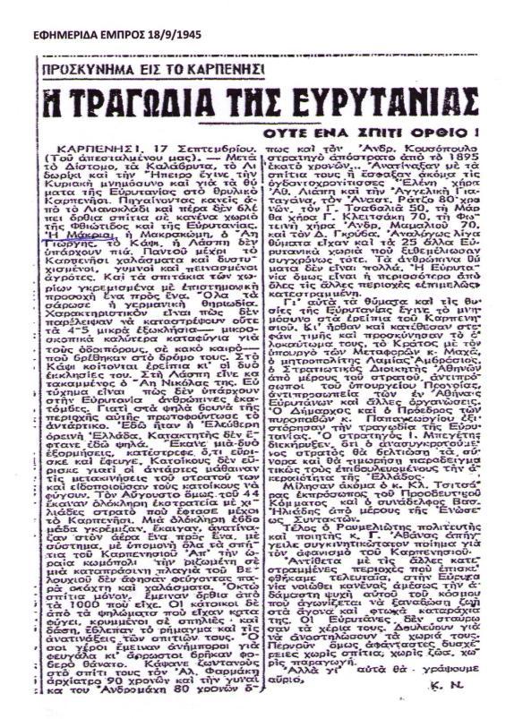 ΕΜΠΡΟΣ 1945