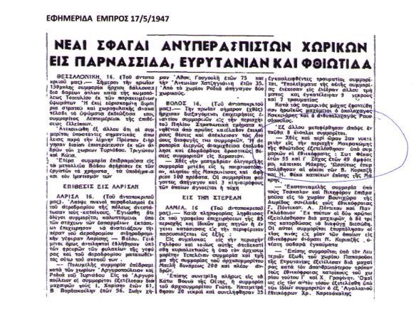 ΕΜΠΡΟΣ 1947