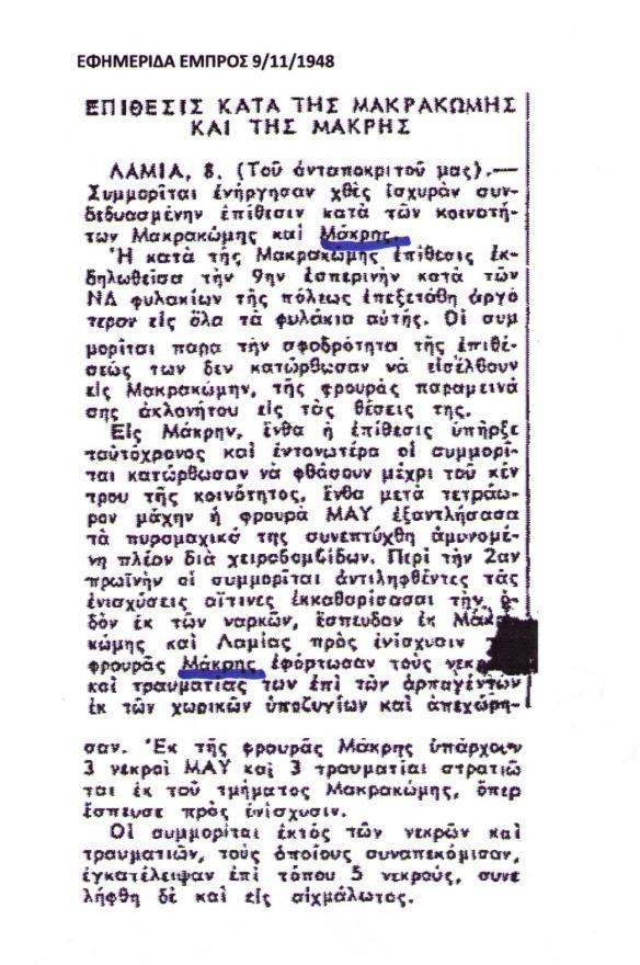ΕΜΠΡΟΣ 1948